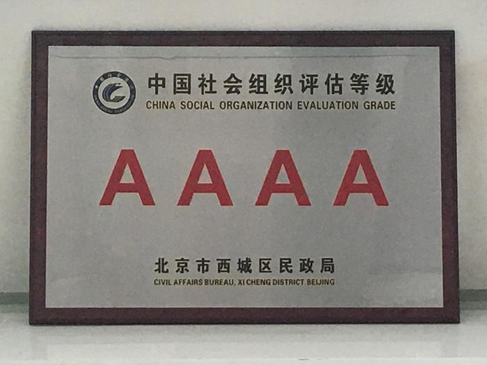 中国社会组织AAAA级单位