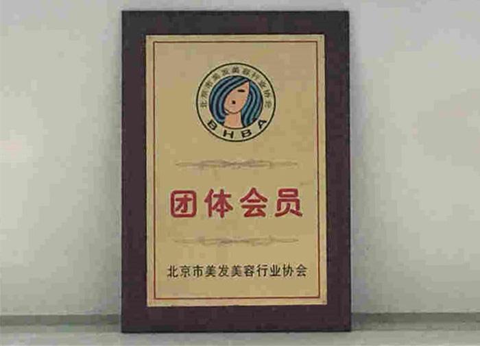 北京市美发美容行业协会团体会员