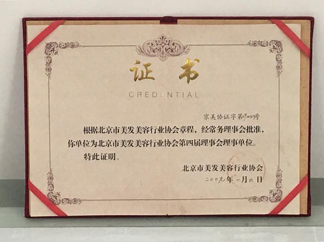 北京市美发美容行业协会第四届理事会理事单位