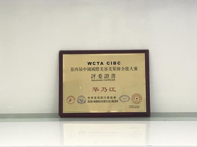 第四届中国国际美容美发师全能大赛评委证书