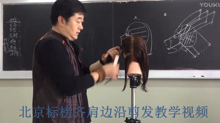 北京标榜齐肩边沿剪发教学视频
