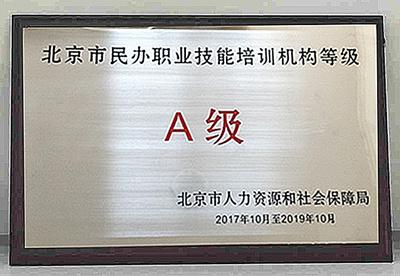北京民办职业技能培训机构A级单位